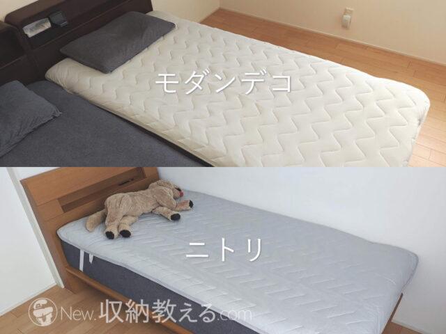 モダンデコ「接触冷感敷きパッド・プレミアム」とニトリ「敷きパッド(NクールWSP i-n S)」寝心地の比較
