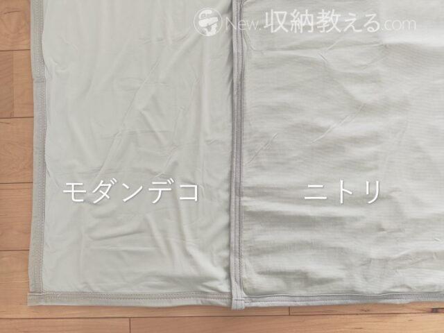 モダンデコ「冷感ブランケット・プレミアム」とニトリ「ひんやりケット(NクールWSP i-n)」表面の比較