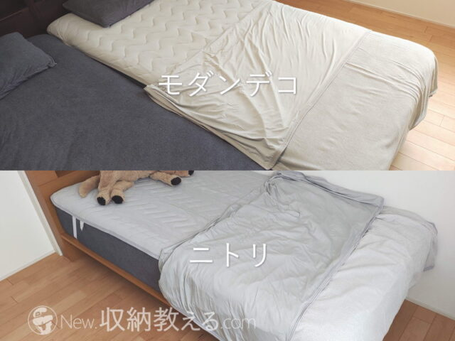 モダンデコ「冷感ブランケット・プレミアム」とニトリ「ひんやりケット(NクールWSP i-n)」寝心地の比較