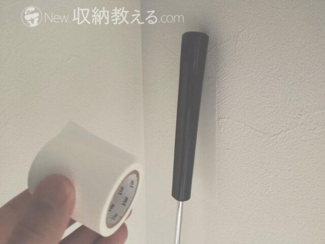 カモ井加工紙のマスキングテープでモップキャッチを壁紙に設置