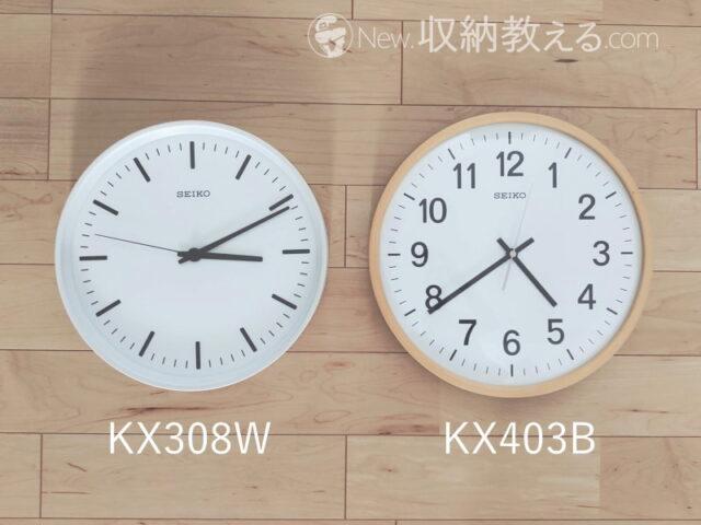 セイコーKX308WとKX403Bの比較