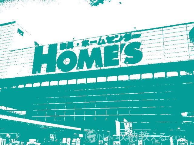 島忠ホームズは売場のニトリ化が進む