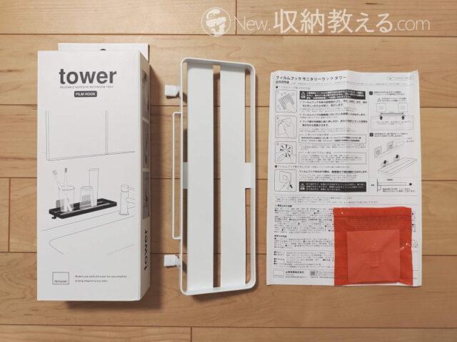 山崎実業・フィルムフック サニタリーラックTOWER(タワー)ホワイト 5397(JAN: 4903208053976)
